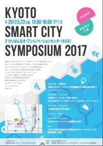 KYOTO SMART CITY SYMPOSIUM2017